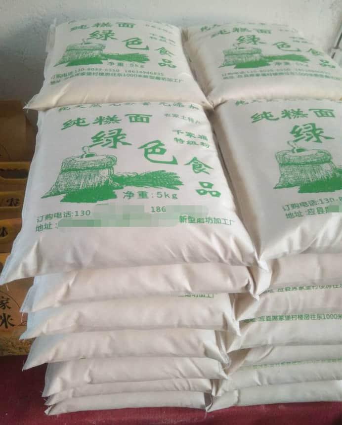 5KG胶印无纺布面粉袋厂家订做