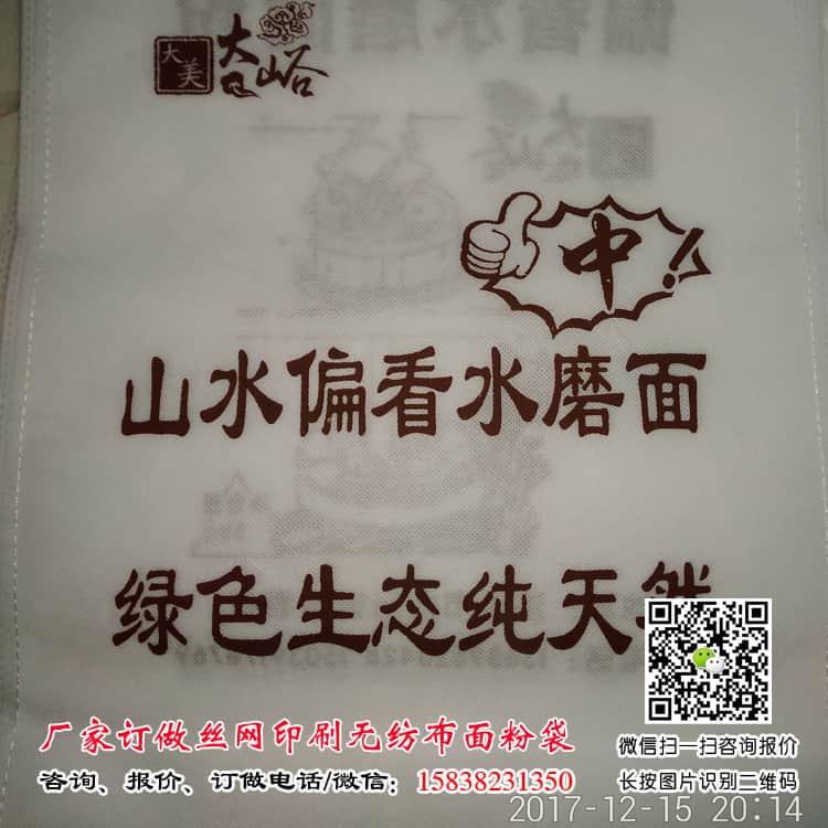 丝网印刷无纺布面粉袋展示