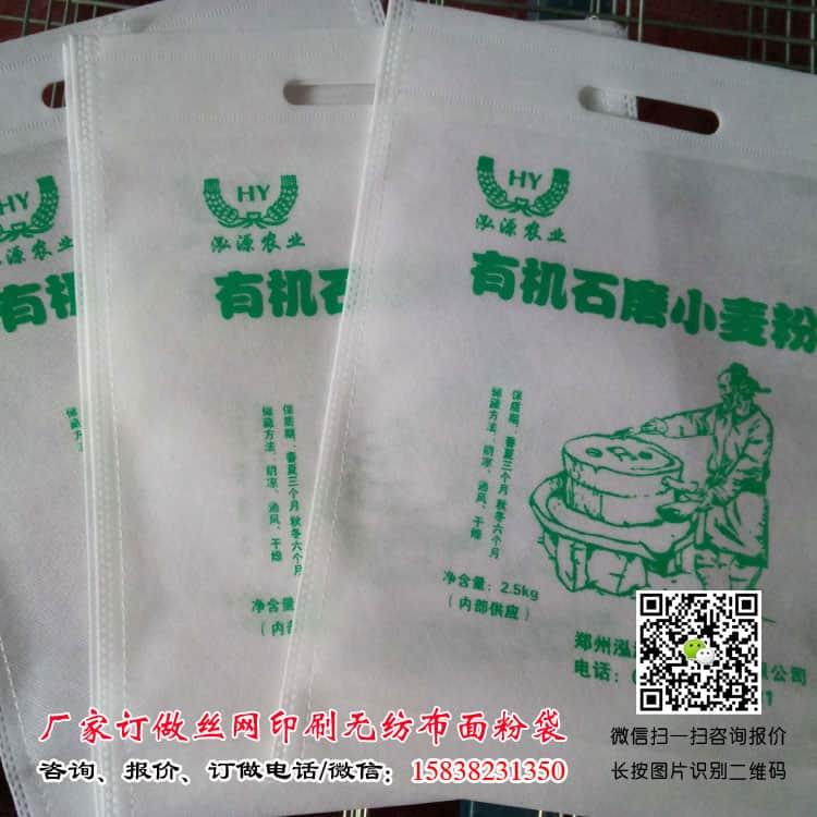 2.5Kg丝网印刷面粉袋定制 100个起订