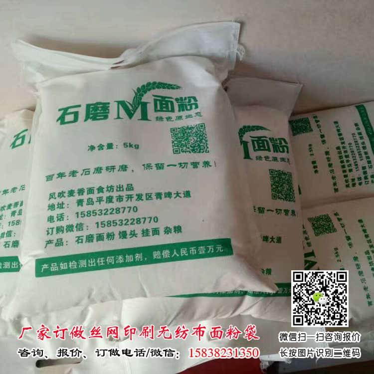 5kg丝印面粉袋订做 100条起印