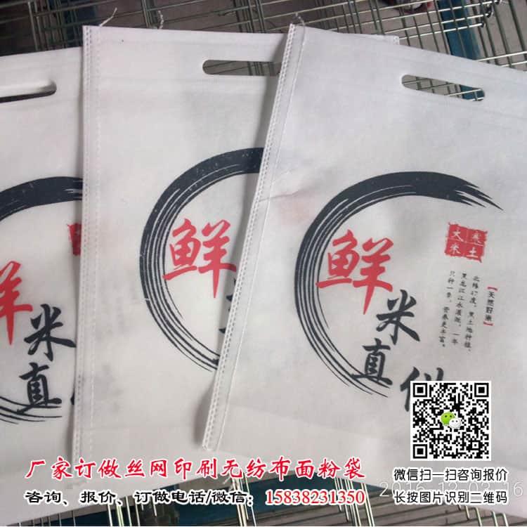 大米袋丝网印刷定制 100条起订