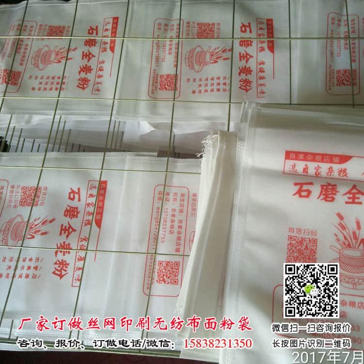 石磨面粉小包装定制