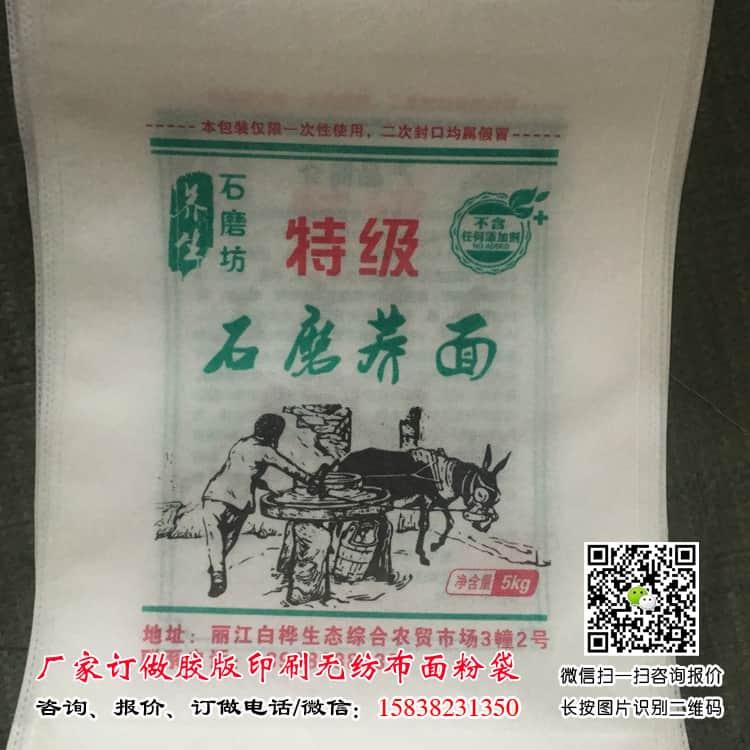 石磨荞面面粉包装袋定制印刷