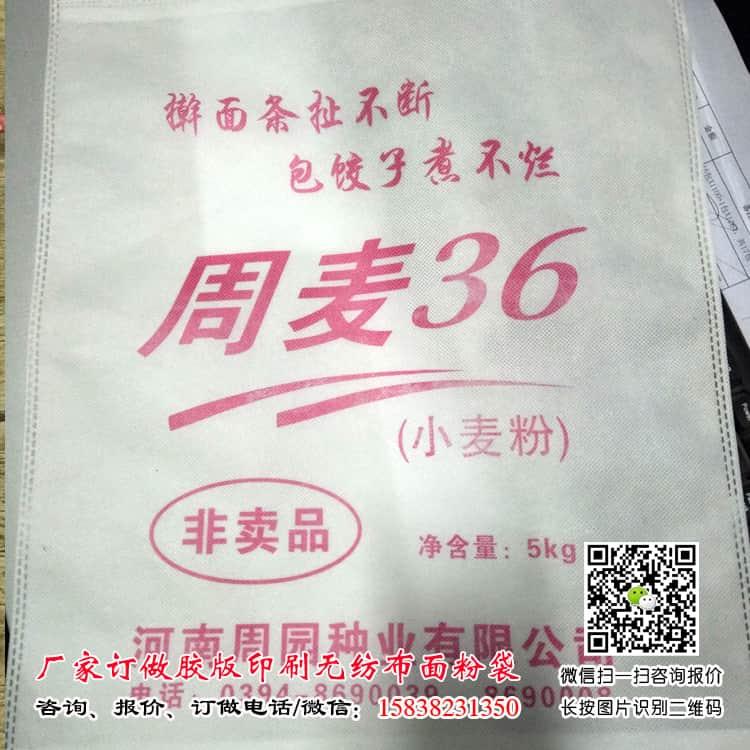 橡皮版印刷面粉袋 2000条起印