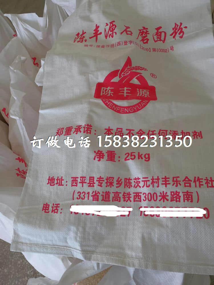 不覆膜普通印刷面粉袋编织袋25kg装定做