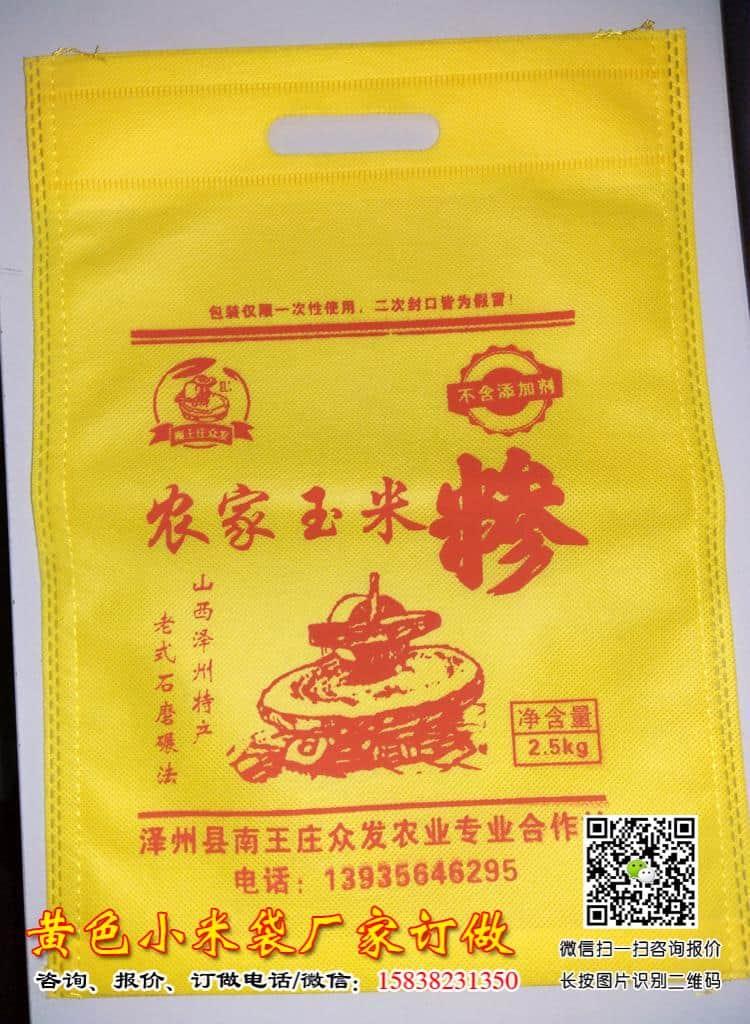 玉米糁袋小批量定制印刷 100条起印