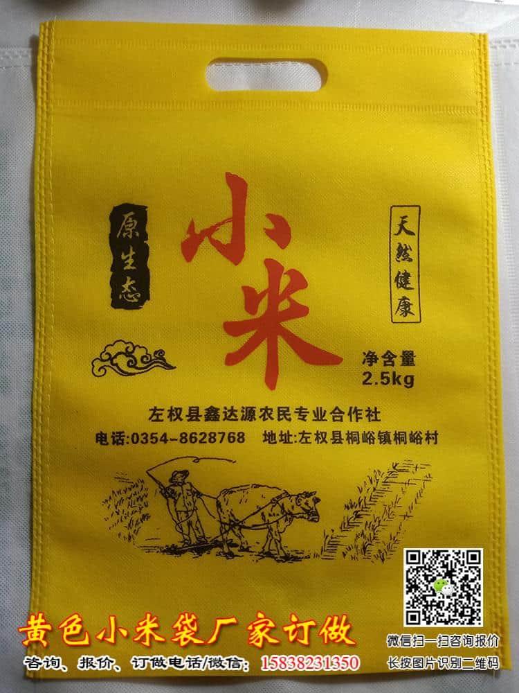 小米袋印刷细节图片展示