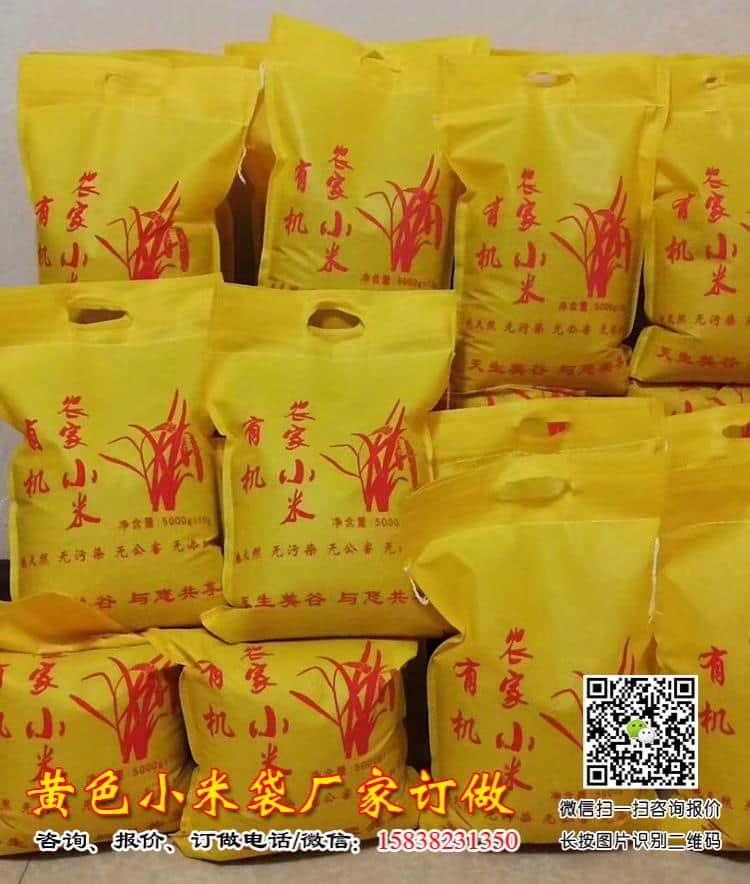 农家有机小米袋订制印刷生产 100条起批发
