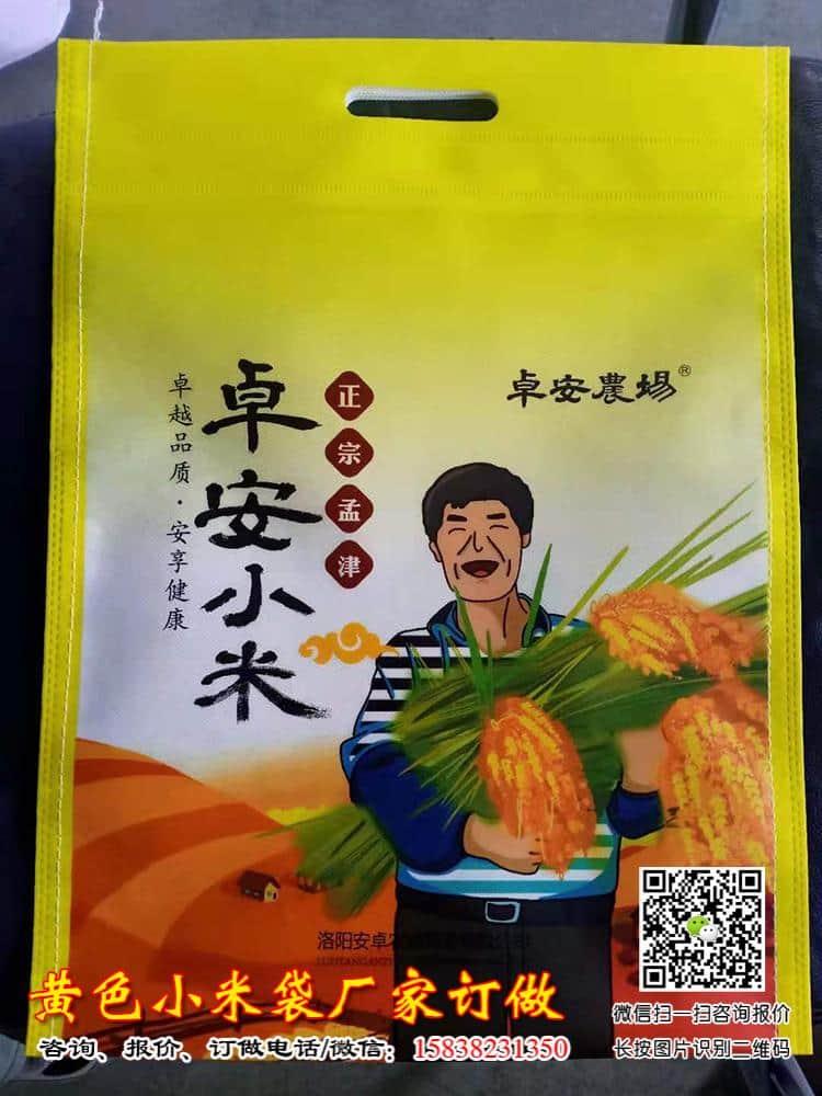 覆膜彩印小米袋定制印刷
