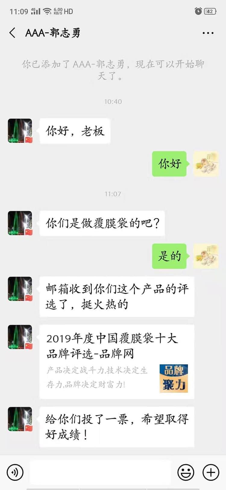 又又又又收到中国十大品牌评选 覆膜袋行业十大品牌的大骗子们评选活动了