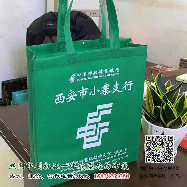 邮政银行手提袋广告袋礼品袋订做 金融机构手提袋订做 银行手提袋