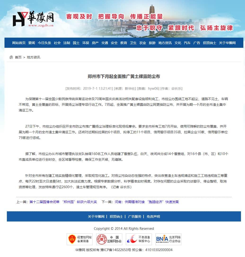 郑州市7月起全面推广黄土裸露防尘布