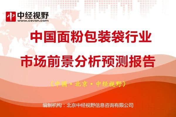 中国面粉包装袋行业市场前景分析预测报告