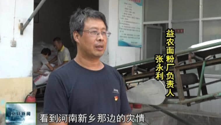 夏县益农面粉厂捐赠380袋爱心面粉运往河南新乡救灾