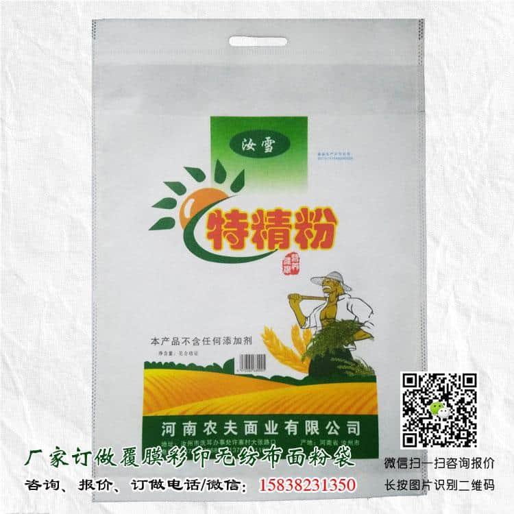 10kg覆膜彩印无纺布面粉袋批发定做 厂家供应无纺布面粉袋小包装袋
